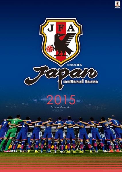 サッカー日本代表 2015年カレンダー