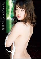 小田島渚ファースト写真集 『はじめての。』