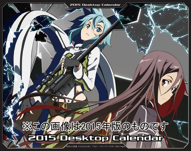 卓上 ソードアート・オンライン II 2016年カレンダー