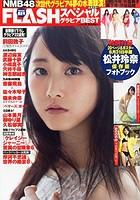 FLASH増刊(2015年9月号)