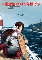 艦隊これくしょん-艦これ- 2016年カレンダー