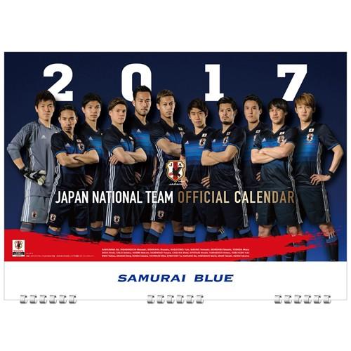 サッカー日本代表 2017年カレンダー
