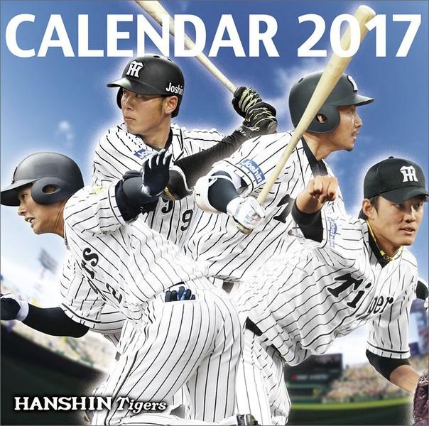 卓上 阪神タイガース 2017年カレンダー