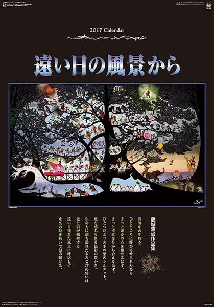 藤城清治作品集 遠い日の風景から 2017年カレンダー
