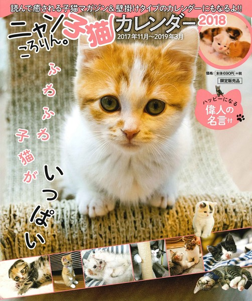 ニャンころりん。子猫カレンダー