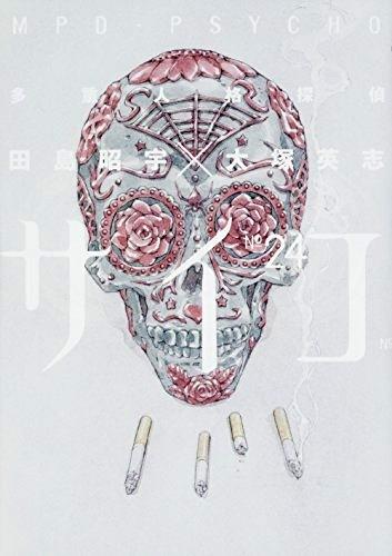 多重人格探偵サイコ (1-24巻 全巻)