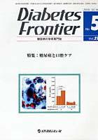【クリックで詳細表示】Diabetes Frontier 糖尿病の学術専門誌 Vol.21No.5(2010年10月)