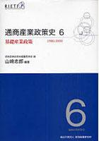 【クリックで詳細表示】通商産業政策史 1980-2000 第6巻