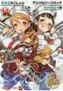 艦隊これくしょん-艦これ-アンソロジーコミック 横須賀鎮守府編14