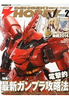 電撃HOBBY MAGAZINE (ホビーマガジン) 2014年 02月号
