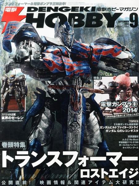 電撃ホビーマガジン 2014年09月号