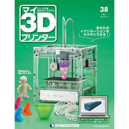 マイ3Dプリンター 38号 [分冊百科] (パーツ付)