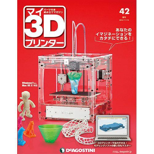 マイ3Dプリンター 42号 [分冊百科] (パーツ付)