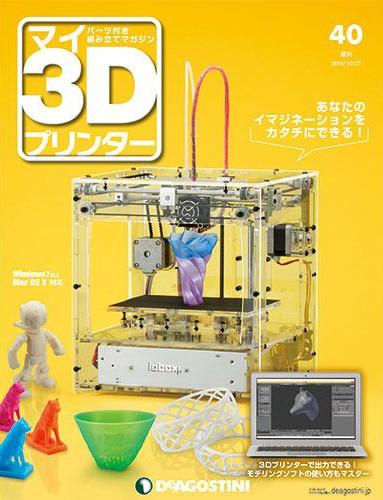 マイ3Dプリンター 40号 [分冊百科] (パーツ付)