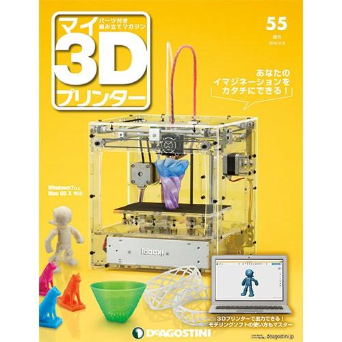 マイ3Dプリンター 55号 [分冊百科] (パーツ付)