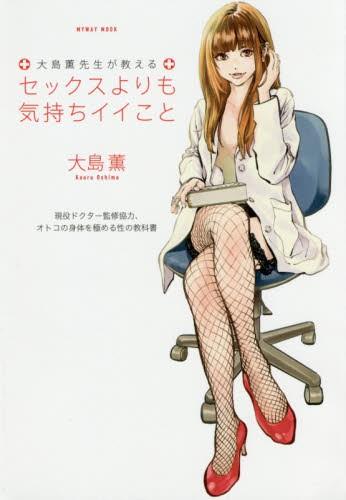 大島薫先生が教える セックスよりも気持ちイイこと