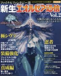 新生エオルゼア通信 ファイナルファンタジー14 Vol.2 ファミ通コネクト!オン