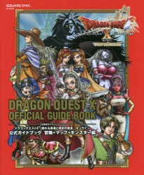 ドラゴンクエスト10眠れる勇者と導きの盟友オンライン公式ガイドブック 冒険+マップ+モンスター編