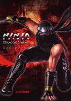 【クリックで詳細表示】NINJA GAIDEN DRAGON SWORD公式ガイドブック
