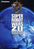 第2次スーパーロボット大戦Z再世篇ザ・コンプリートガイド