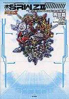 第2次スーパーロボット大戦Z再世篇パーフェクトバイブル