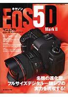 【クリックで詳細表示】キヤノンEOS5D Mark2マニュアル
