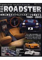 【クリックでお店のこの商品のページへ】MAZDA/EUNOS NA・NB・NC ROADSTER 世界に誇るライトウェイトスポーツを堪能する