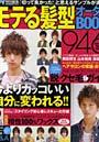 モテる髪型オーダーBOOK946