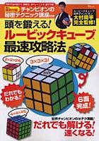 【クリックでお店のこの商品のページへ】頭を鍛える!ルービックキューブ最速攻略法 チャンピオンの秘密テクニック講座付き