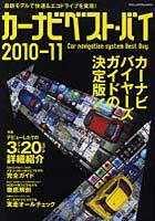 【クリックでお店のこの商品のページへ】カーナビベスト・バイ 2010-11