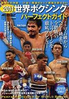 世界ボクシングパーフェクトガイド 2011