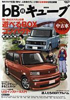 【クリックでお店のこの商品のページへ】トヨタ・bB VS日産キューブ 遊べるBOXコンパクト徹底比較