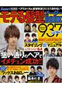 モテる髪型オーダーBOOK937