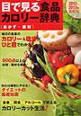 目で見る食品カロリー辞典 おかず・素材2012~2013年最新版