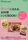 キレイになれる、お料理レシピBOOK! ダイエット&美肌に効く!