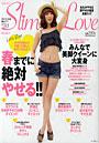 スリムラブ Vol.1(2012)