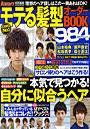 モテる髪型オーダーBOOK984 〔2012〕