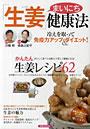 まいにち「生姜」健康法 冷えを取って免疫力アップ&ダイエット!