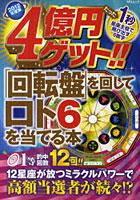 4億円ゲット!!「回転盤」を回してロト6を当てる本 2012年度版