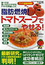 脂肪燃焼!トマトスープでやせる!