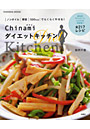 Chinamiダイエットキッチン |ノンオイル|野菜|500kcal|でらくらくやせる!