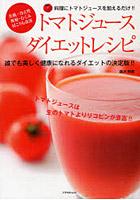 トマトジュースダイエットレシピ 料理にトマトジュースを加えるだけ!!