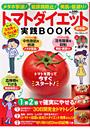 トマトダイエット実践BOOK