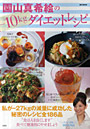 園山真希絵の-10kgダイエットレシピ 私が-27kgの減量に成功した秘密のレシピ全186品