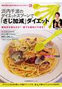 浜内千波のダイエットスプーンで「さじ加減」ダイエット 調味料を量るだけ!誰でも簡単にできる!