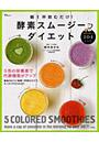 朝1杯飲むだけ!酵素スムージーダイエット