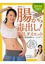 腸から毒出し!美肌ダイエット 腸タイプ別10日間トレーニング