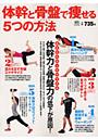 体幹と骨盤で痩せる5つの方法(ステップ) 体幹力と骨盤力を取り戻せば痩せる!