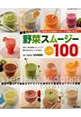 酵素たっぷり野菜スムージーレシピ100 基礎代謝UPで美肌&ダイエット&体内から若返るローフード習慣