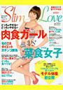 スリムラブ Vol.3(2012)